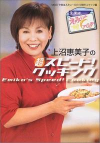 Amazon.co.jp: 本- 今夜はえみぃーGO!!—上沼恵美子の超スピード!クッキング